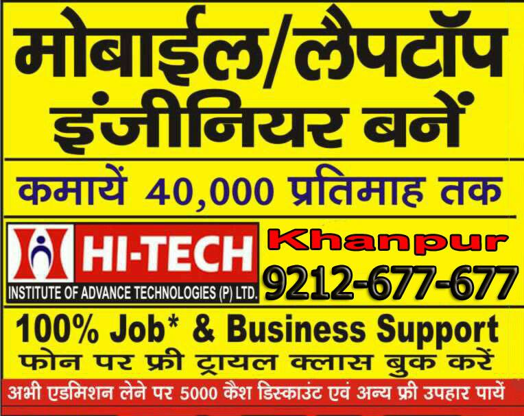 Mobile and laptop repairing Institute in Karol Bagh