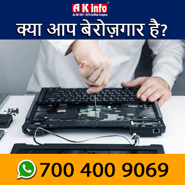 Laptop Repairing Course in Jahangirpuri North West Delhi