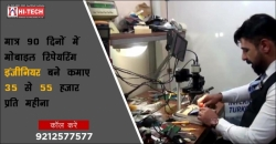 Mobile repair training institute delhi