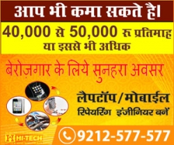 Best Mobile Repairing Course