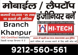 Smart mobile repair training course in Delhi