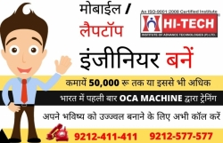 High advance mobile repairing course Karol bagh